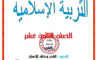 تقرير القدر وخلق الانسان إسلامية للصف الثاني عشر الفصل الثاني