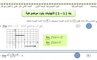 حلول البنود الموضوعية مع ذكر السبب رياضيات الوحدة الاولى للصف الثاني عشر ثانوية المباركية