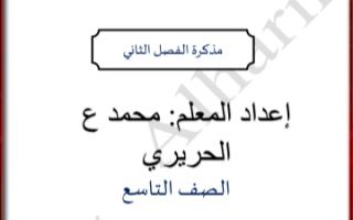 مذكرة انجليزي للصف التاسع الفصل الثاني أ.محمد الحريري
