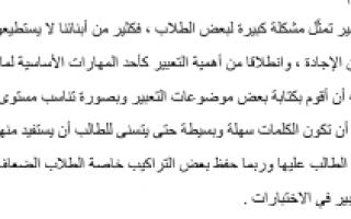 مواضيع تعبير لغة عربية للمرحلة المتوسطة إعداد أحمد عشماوي