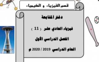 دفتر متابعة فيزياء للصف الحادي عشر علمي الفصل الأول ثانوية فهد الدويري