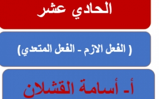 بوربوينت الفعل اللازم والمتعدي عربي للصف الحادي عشر الفصل الأول إعداد أ.أسامة القشلان