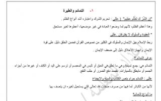 مذكرة اسلامية للصف الحادي عشر الفصل الاول