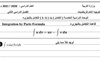 بنك أسئلة رياضيات البند 5-5 للصف الثاني عشر علمي الفصل الثاني