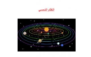 تقريرعلوم االنظام الشمسي علوم للصف الخامس