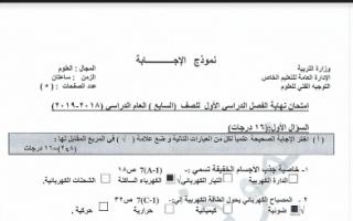 نموذج الاجابة علوم سابع الفصل الاول التعليم الخاص 2018-2019