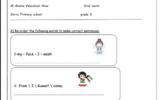 ورقة عمل لغة إنجليزية للصف الثالث إعداد أبرار أحمد