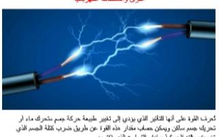 تقرير فيزياء عاشر الشحنات والقوى الكهربائية (قانون كولوم)