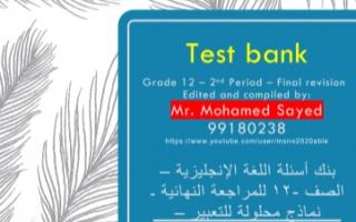 حل بنك أسئلة انجليزي للصف الثاني عشر الفصل الثاني إعداد أ.محمد السيد