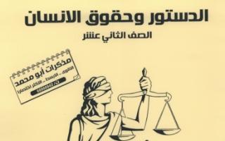 مذكرة دستور للصف الثاني عشر إعداد أبو محمد