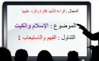 مذكرة الإسلام والكبت عربي للصف العاشر الفصل الثاني أ.فاطمة جميل