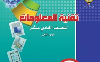 كتاب تقنية المعلومات للصف الحادي عشر الفصل الثاني