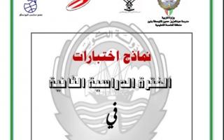 نماذج اختبارات رياضيات للصف السادس مدرسة عبد العزيز حسين للفصل الثاني