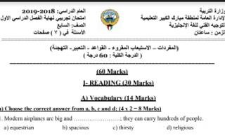 امتحان تجريبي 2 انجليزي للصف السابع الفصل الاول
