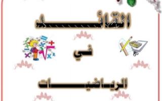 دفتر متابعة إحصاء للصف الحادي عشر أدبي الفصل الثاني إعداد أ.ابراهيم عطية
