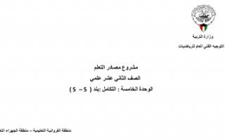 حل كتاب الطالب رياضيات للصف الثاني عشر علمي الفصل الثاني البند 5-5 التكامل بالتجزيء