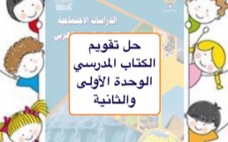 حل التقويم اجتماعيات للصف السابع الفصل الأول إعداد أ.لطيفة الحربي