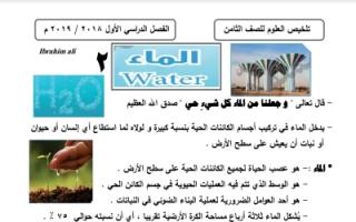تلخيص الوحدة الثانية الماء علوم للصف الثامن إعداد إبراهيم علي