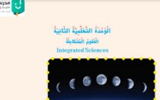 حل وحدة العلوم المتكاملة كتاب العلوم للصف الخامس