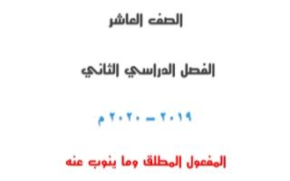 مذكرة نحو المفعول المطلق وما ينوب عنه عربي للصف العاشر الفصل الثاني أ.عبد الناصر حسن