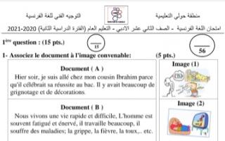 اختبار فرنسي للصف الثاني عشر أدبي الفصل الثاني التوجيه الفني