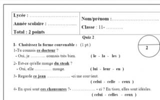 نموذج اختبار 2 فرنسي للصف الحادي عشر أدبي الفصل الأول