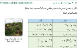حل كتاب الطالب إحصاء البند (1-2-ب) للصف الحادي عشر أدبي الفصل الأول