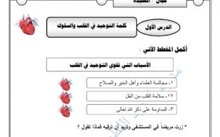 مذكرة تربية اسلامية للصف السادس الفصل الثاني مدرسة عبداللطيف الشملان