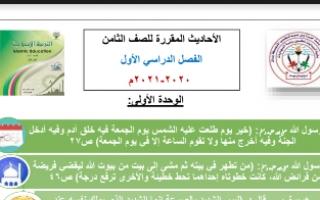 أحاديث المقررة تربية اسلامية للصف الثامن الفصل الاول