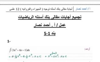 إجابة بنك أسئلة التوجيه رياضيات للصف الثاني عشر علمي الفصل الثاني الجهراء والفروانيه إعداد أ.أحمد نصار