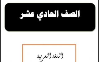 مذكرة عربي للصف الحادي عشر الفصل الثاني إعداد أ.أحمد المناع