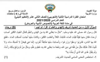 اختبار النصوص التجريبي فترة ثانية لغة عربية للصف الثاني عشر الفصل الثاني