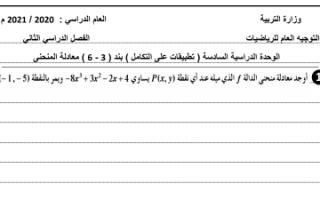 بنك أسئلة رياضيات البند 3-6 للصف الثاني عشر علمي الفصل الثاني