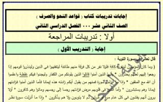 حلول تدريبات قواعد النحو والصرف لغة عربية للصف الثاني عشر الفصل الثاني