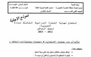 إجابة امتحان فيزياء منطقة العاصمة التعليمية الصف العاشر 2012-2013