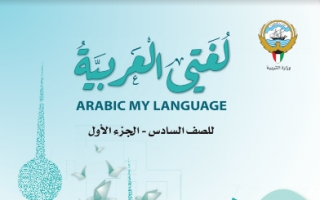 كتاب لغتي العربية للصف السادس الفصل الاول