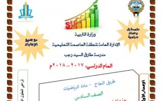 مذكرة رياضيات للصف السادس الفصل الثاني مدرسة طارق السيد رجب