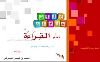 مذكرة تعلم القراءة عربي للمعلم أحمد بن عيسى مجرشي