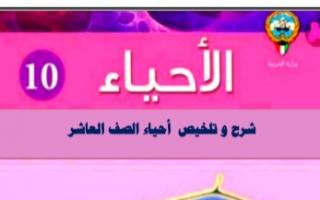 تلخيص أحياء للصف العاشر الفصل الأول إعداد أ.أحمد الشيخ