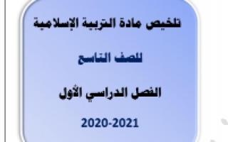 تلخيص اسلامية للصف التاسع الفصل الاول مدرسة أمامة بنت حمزة المتوسطة