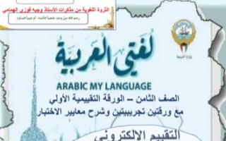 مذكرة شرح معايير الورقة التقييمية الأولى عربي للصف الثامن الفصل الأول