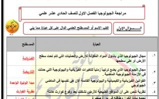مراجعة جيولوجيا للصف الحادي عشر الفصل الاول ثانوية سلمان الفارسي