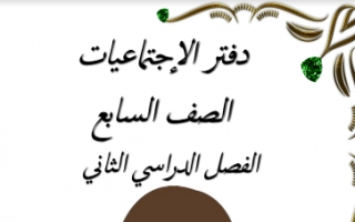 دفتر الاجتماعيات للصف السابع اعداد دلال اليعقوب الفصل الثاني