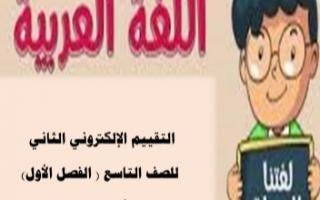 مذكرة اختبارات غير محلولة عربي للصف التاسع الفصل الأول إعداد أ.أحمد صديق