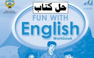 حل كتاب workbook للصف الرابع الفصل الثاني