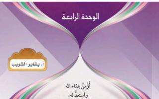 حل الوحدة الرابعة تربية الاسلامية للصف الثامن