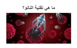 تقرير علوم تكنولوجيا النانو2 للصف الثامن