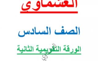 الاختبارات التجريبية الورقة التقويمية الثانية عربي للصف السادس الفصل الأول العشماوي 2021