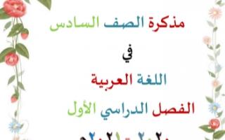 مذكرة عربي للصف السادس الفصل الأول إعداد أ.إيمان علي