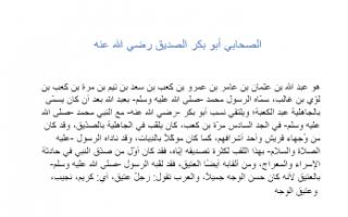 تقرير اسلامية عن الصحابي أبو بكر الصديق رضي الله عنه
